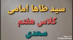تبلیغات انتخابات شورا
